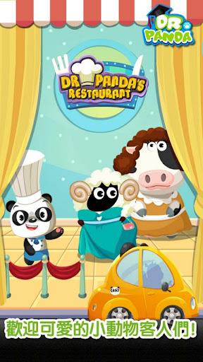熊貓博士歡樂餐廳 – 完整版