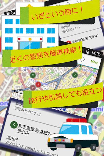 警察マップ