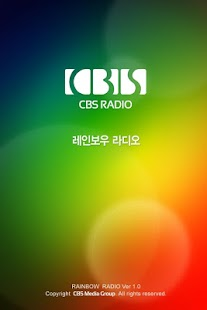 CBS레인보우 - screenshot thumbnail
