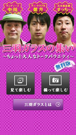 【無料】ちょっとオトナなトークアプリ