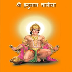download Hanuman chalisa with meaning apk
