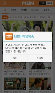 MBN for Android screenshot 6