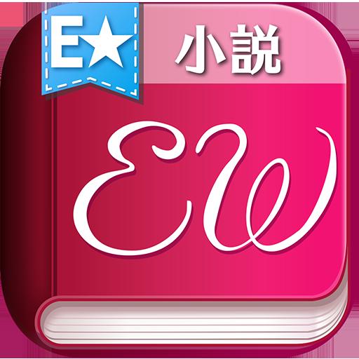 1日1話無料!オトナの恋愛小説―エブリスタウーマン― 書籍 App LOGO-硬是要APP