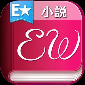 1日1話無料!オトナの恋愛小説―エブリスタウーマン―