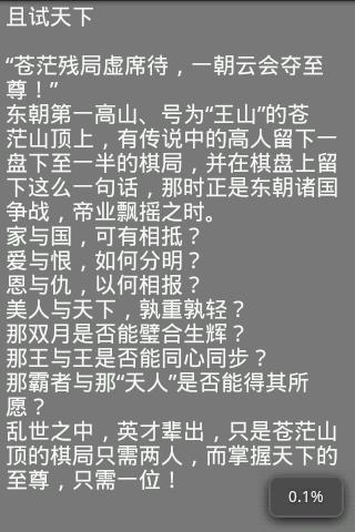 全本小说之十大穿越 - screenshot