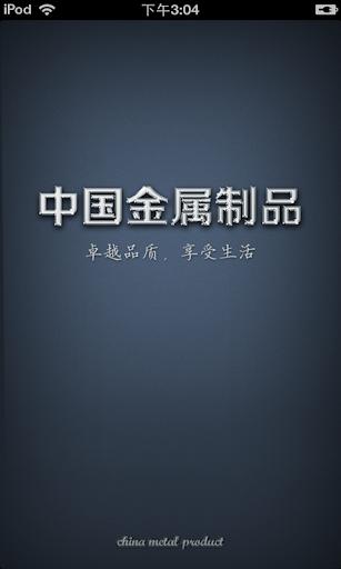 中国金属制品平台