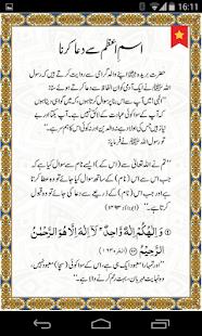 Zikr-of-Allah-Duas-Azkar 4
