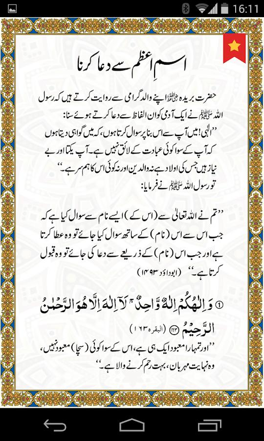 Zikr-of-Allah-Duas-Azkar 16