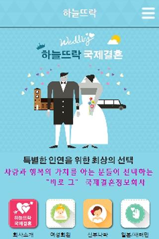 하늘뜨락 국제결혼
