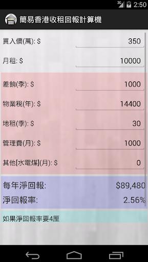 簡易香港收租回報計算機