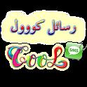 مسجات كووول icon