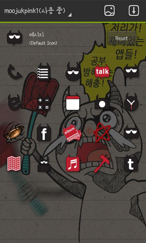 """""""무적핑크"""" 고런처 테마- screenshot"""