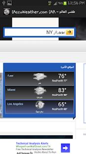 玩天氣App|حالة الطقس免費|APP試玩