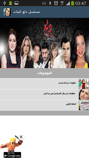مسلسل دلع بنات-رمضان2014
