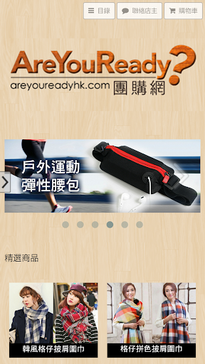 AreYouReady 購物網|玩生活App免費|玩APPs