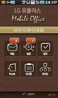Screenshot of LG 유플러스 모바일오피스