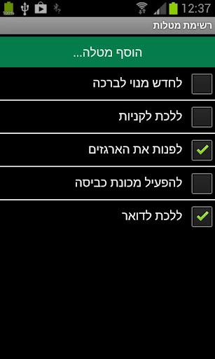 רשימת מטלות