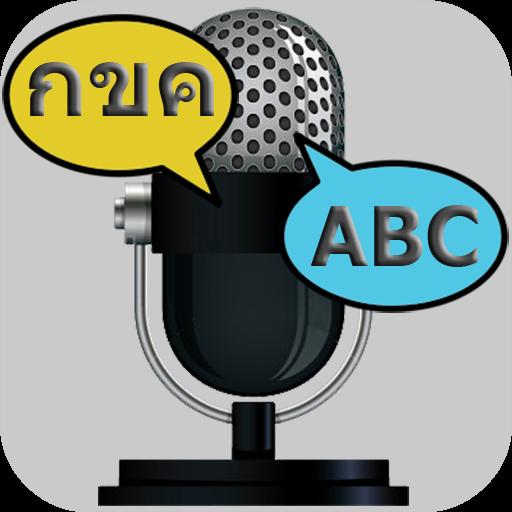 Voice Translator All Language icon