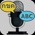 翻译语音 Speak & Translate icon
