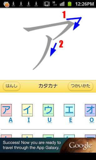 Katakana Writing Practice