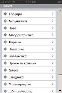 Market Parmaklis- screenshot thumbnail