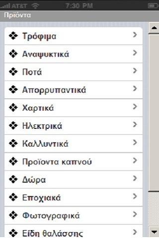 Market Parmaklis- screenshot