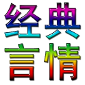 繁體:都市言情小說[06] logo