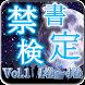 ラノベ・禁書(インデックス)検定 Vol.1