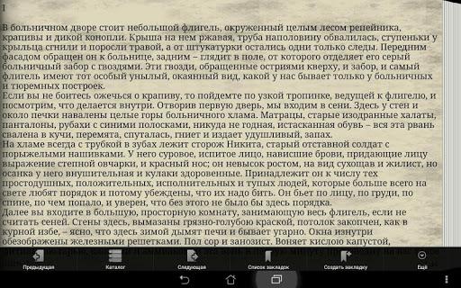 【免費書籍App】Антон Чехов Палата №6-APP點子