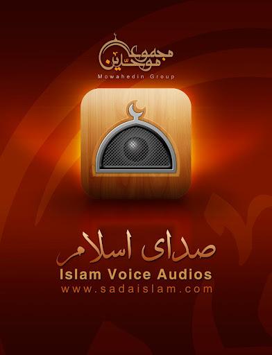 صدای اسلام sadaislam