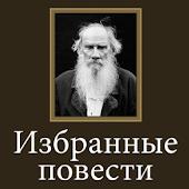 Избранные повести Л.Н.Толстой