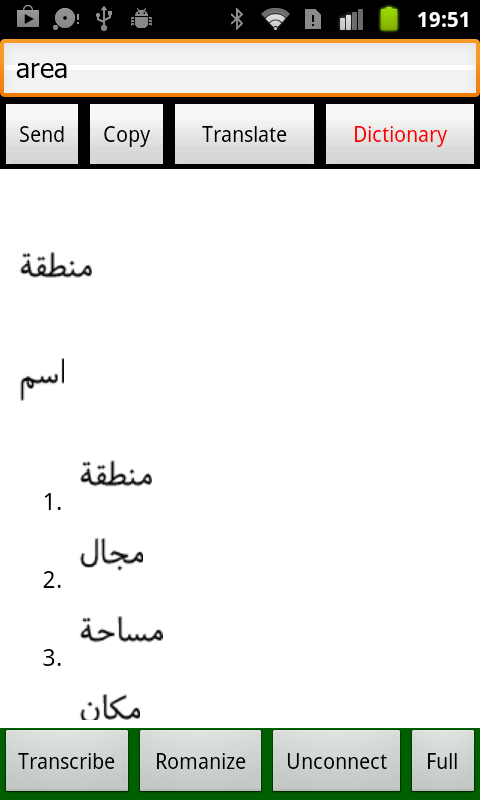 English Arabic Translator Free - screenshot