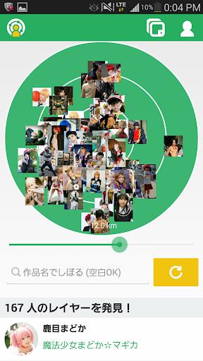 コスレーダー - 世界コスプレサミット公認アプリ