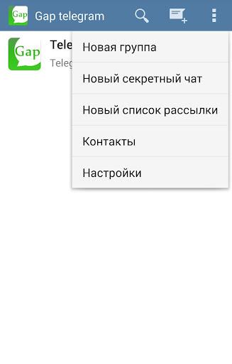 Gap telegram - Messenger
