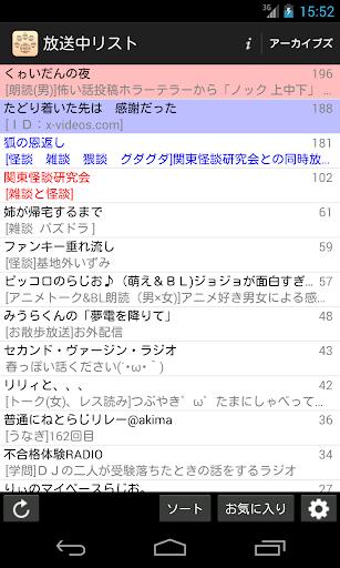 らじおぱ for Android
