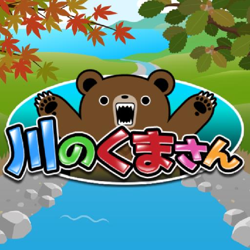 休闲の川のくまさん LOGO-記事Game