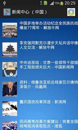 新闻中心(中国)