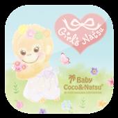 Baby Cocoきせかえ-Girls Natsu