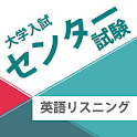 センター試験 英語リスニング1(2008年−2010年)