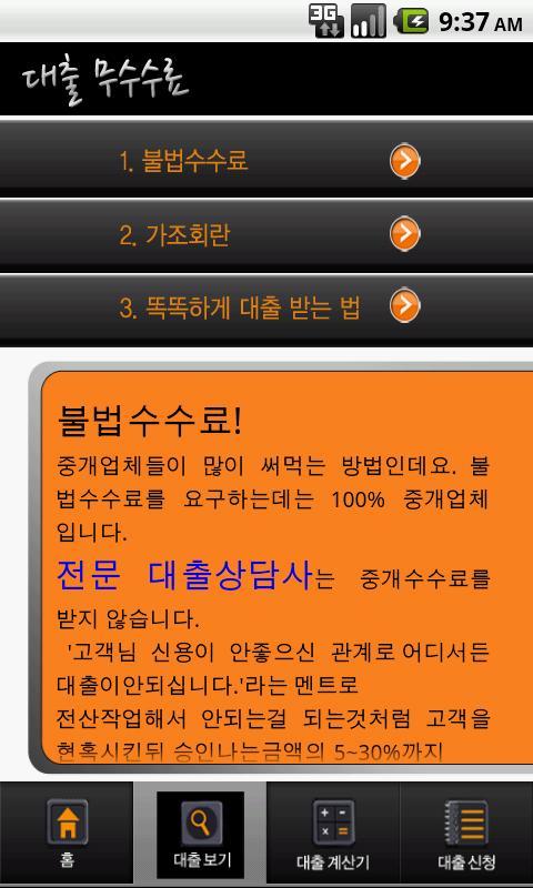 대출 무수수료- screenshot