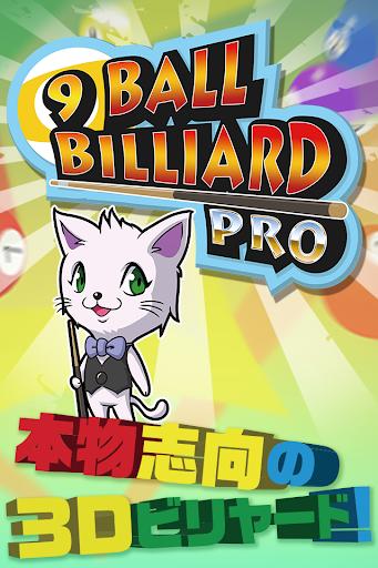 9 Ball Billiard Pro~スマホでビリヤード~