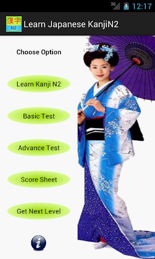 Learn Japanese Kanji N2