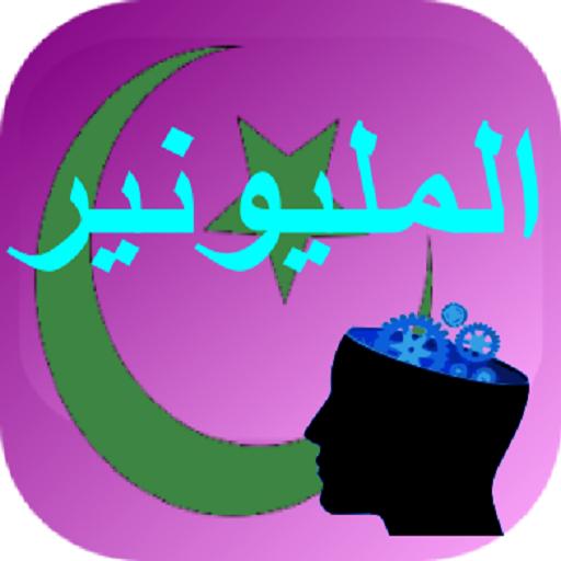 لعب المليونير العربية