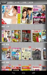 看雜誌 - 整本下載・包月訂閱