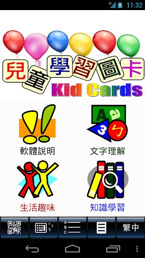 兒童學習圖卡
