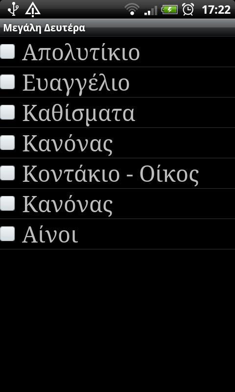 Μεγάλη Εβδομάδα (Greek) - screenshot