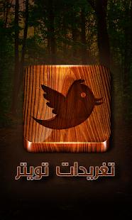 تغريدات تويتر