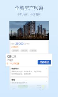 【免費新聞App】腾讯新闻-APP點子
