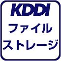 KDDI ファイルストレージ icon