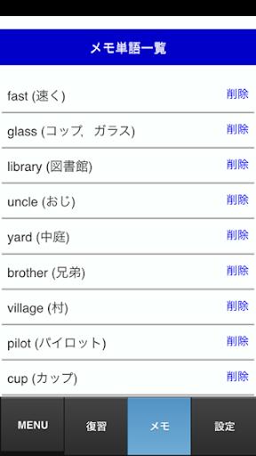 【免費教育App】中学英単語チェック-APP點子